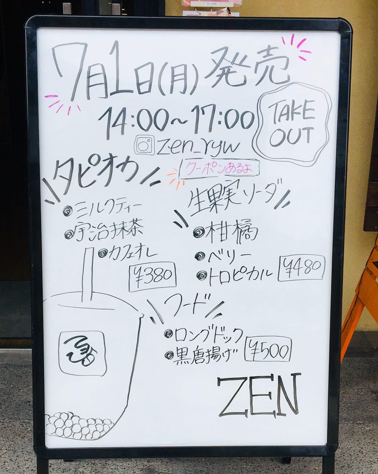 tapioca zen