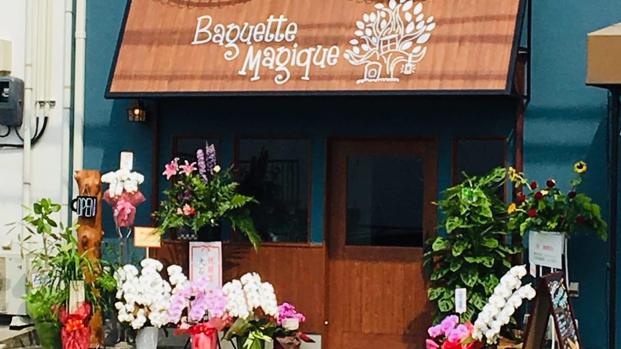 【草津市】南草津に新しいパン屋さん『バゲットマジック』が7/5からopenしてます!