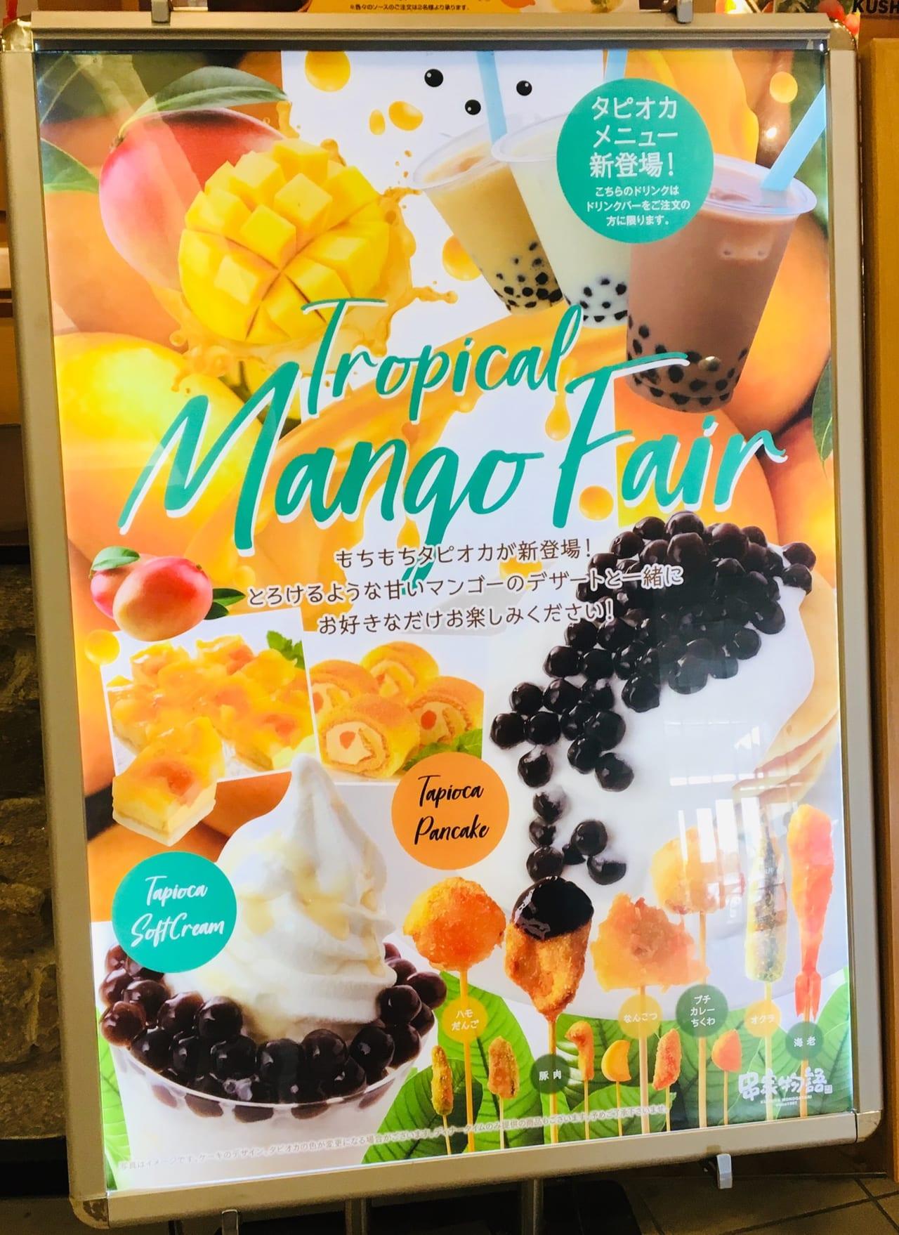 mango fear