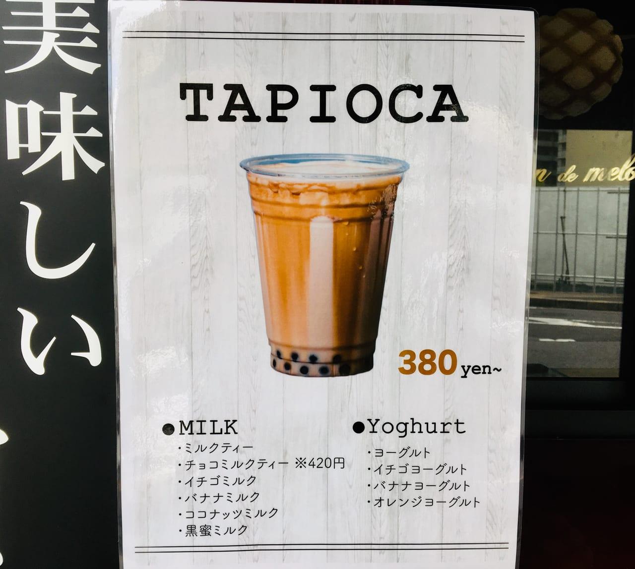 melon tapioca
