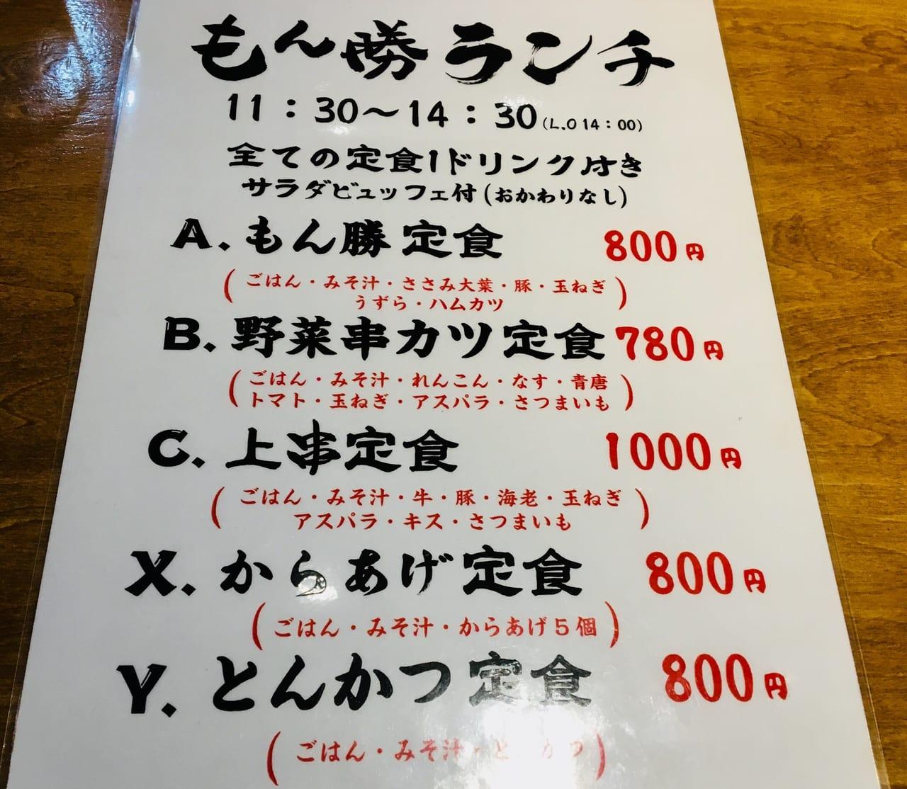 monkatsu lunch