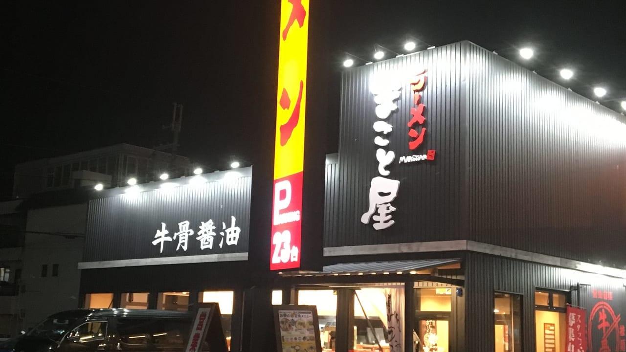 makotoya