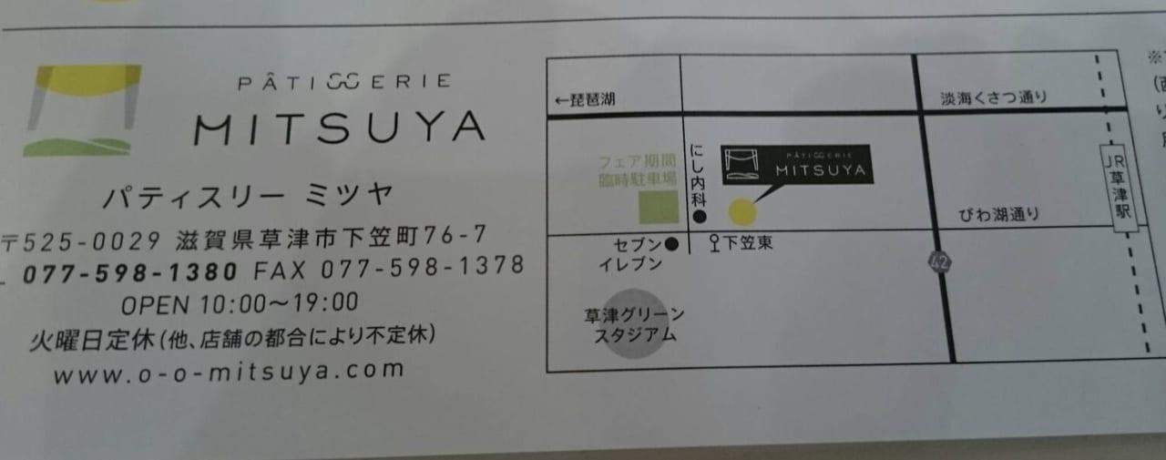 mitsuya basho