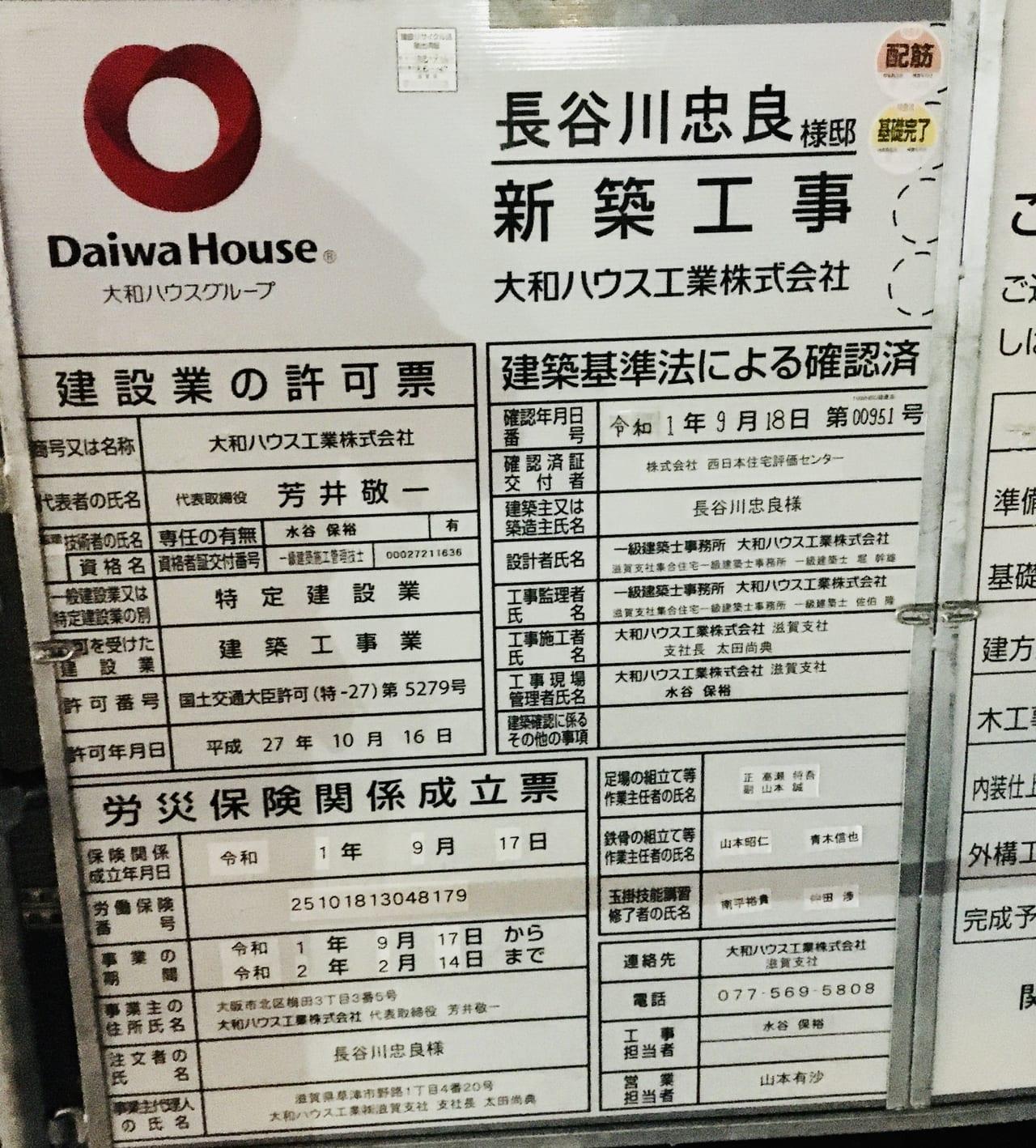 daiwa kouji3