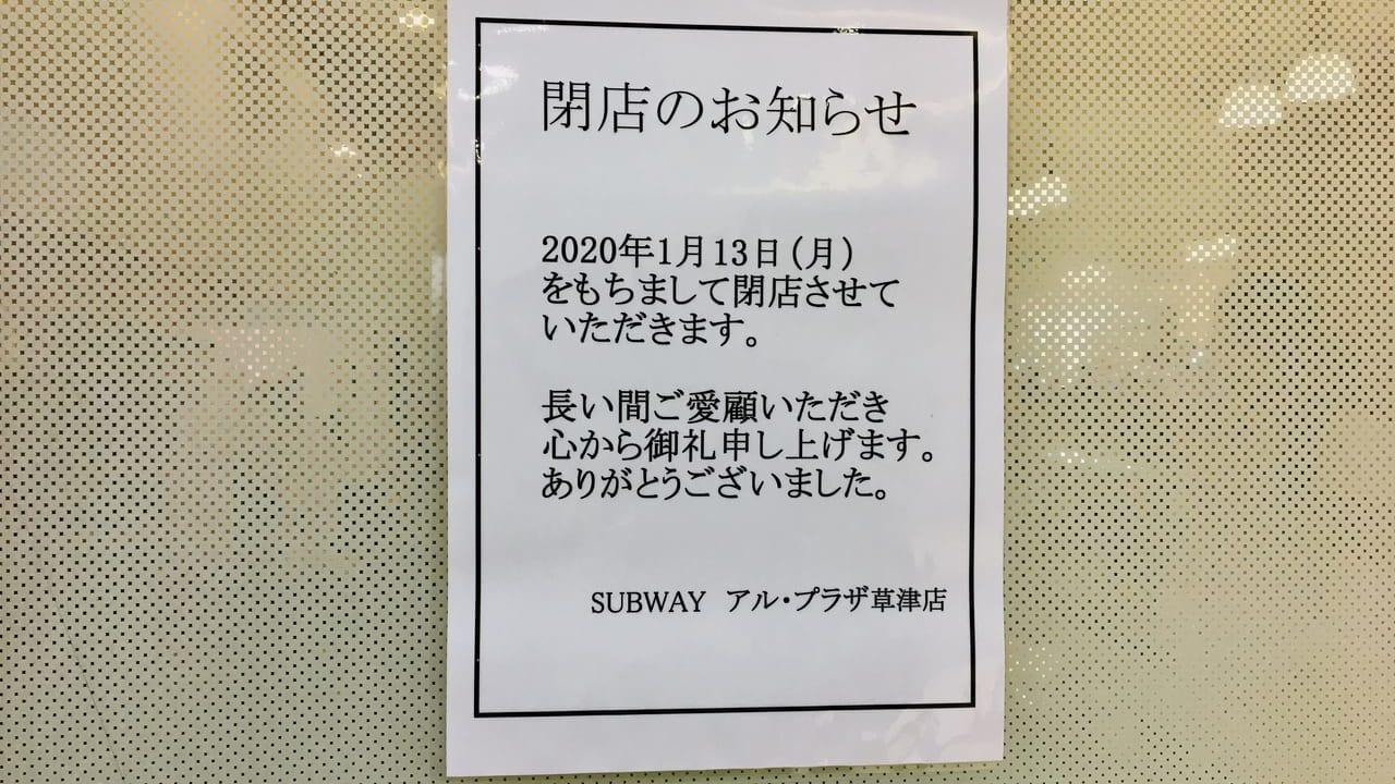 subway heiten
