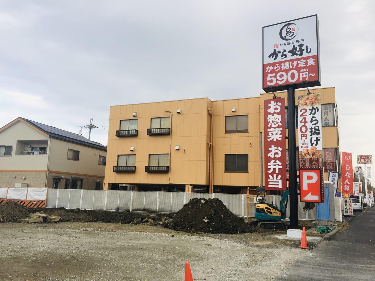 karayoshi2