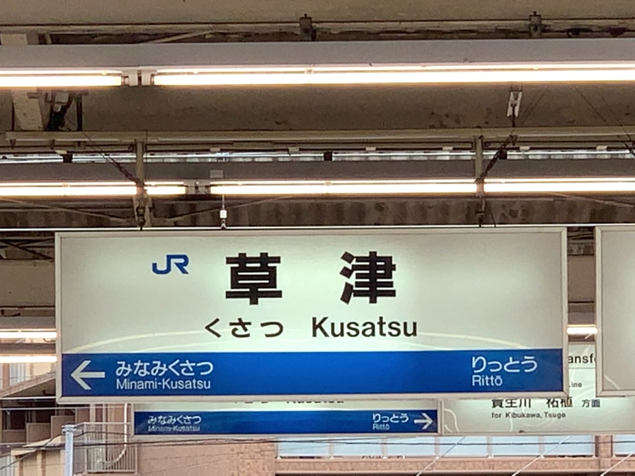JR草津線遅延