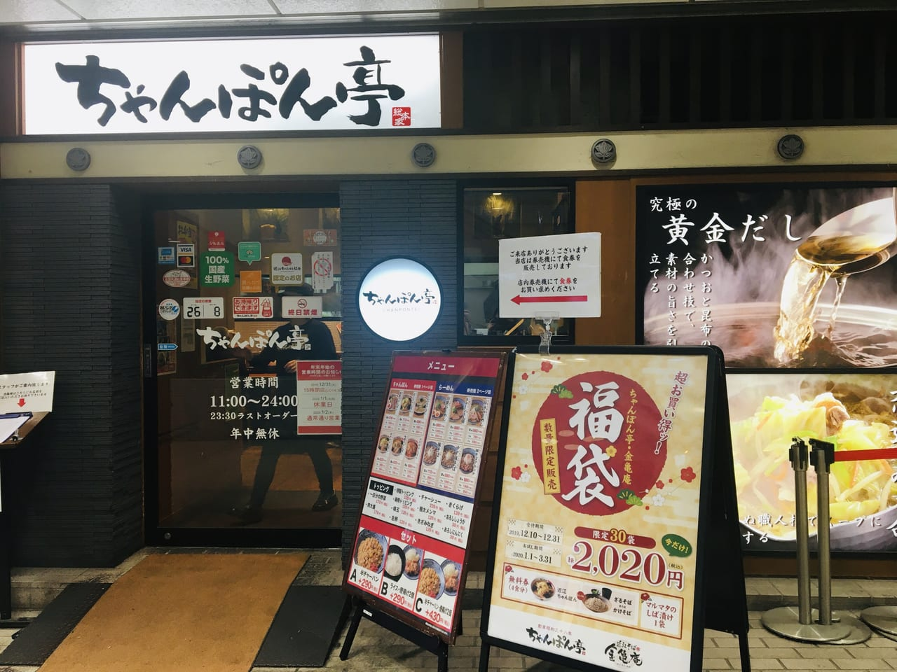 chanpon fukubukuro1