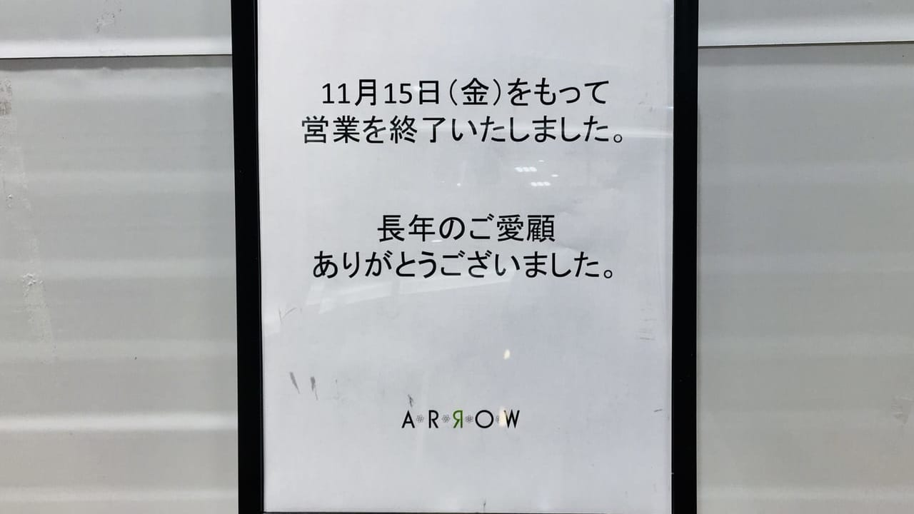 arrow heiten
