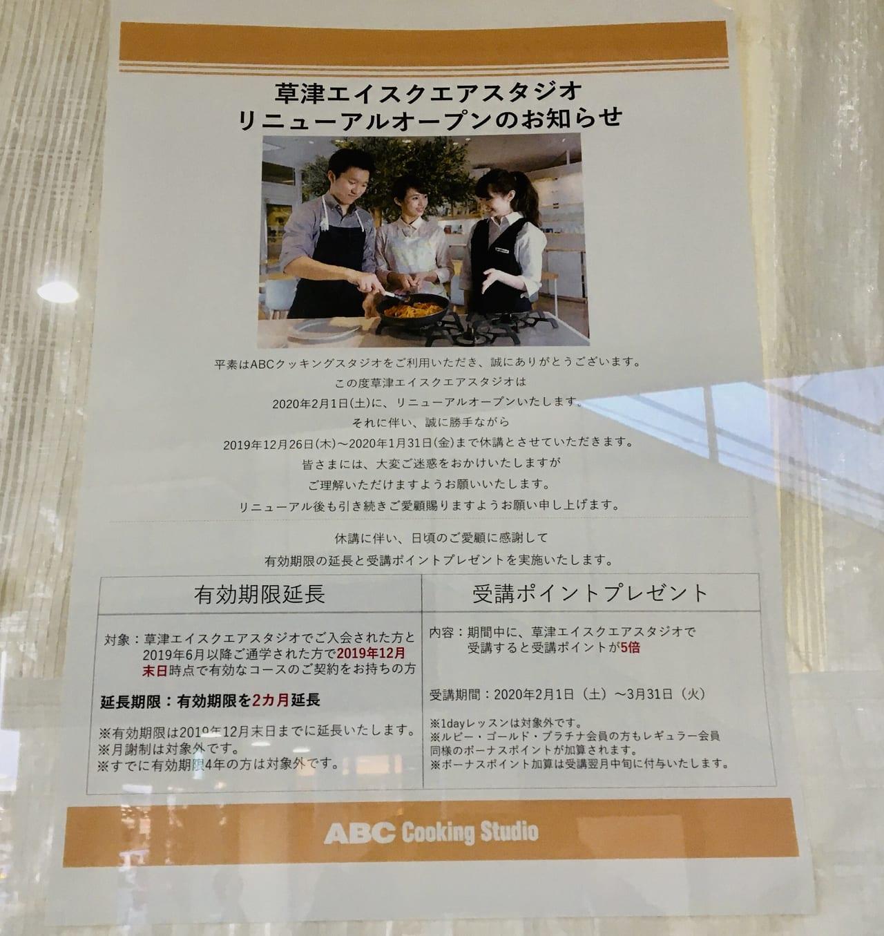 ABC renewal2
