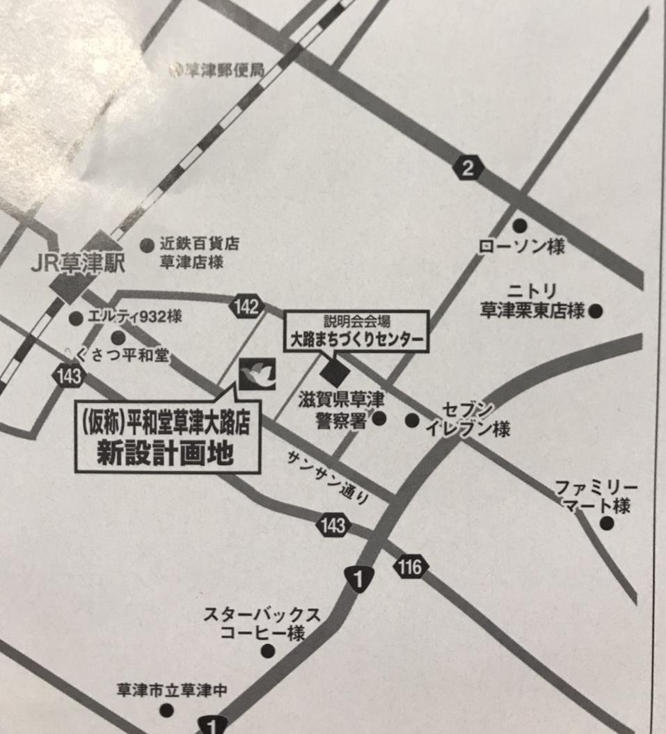 heiwa yoteichi