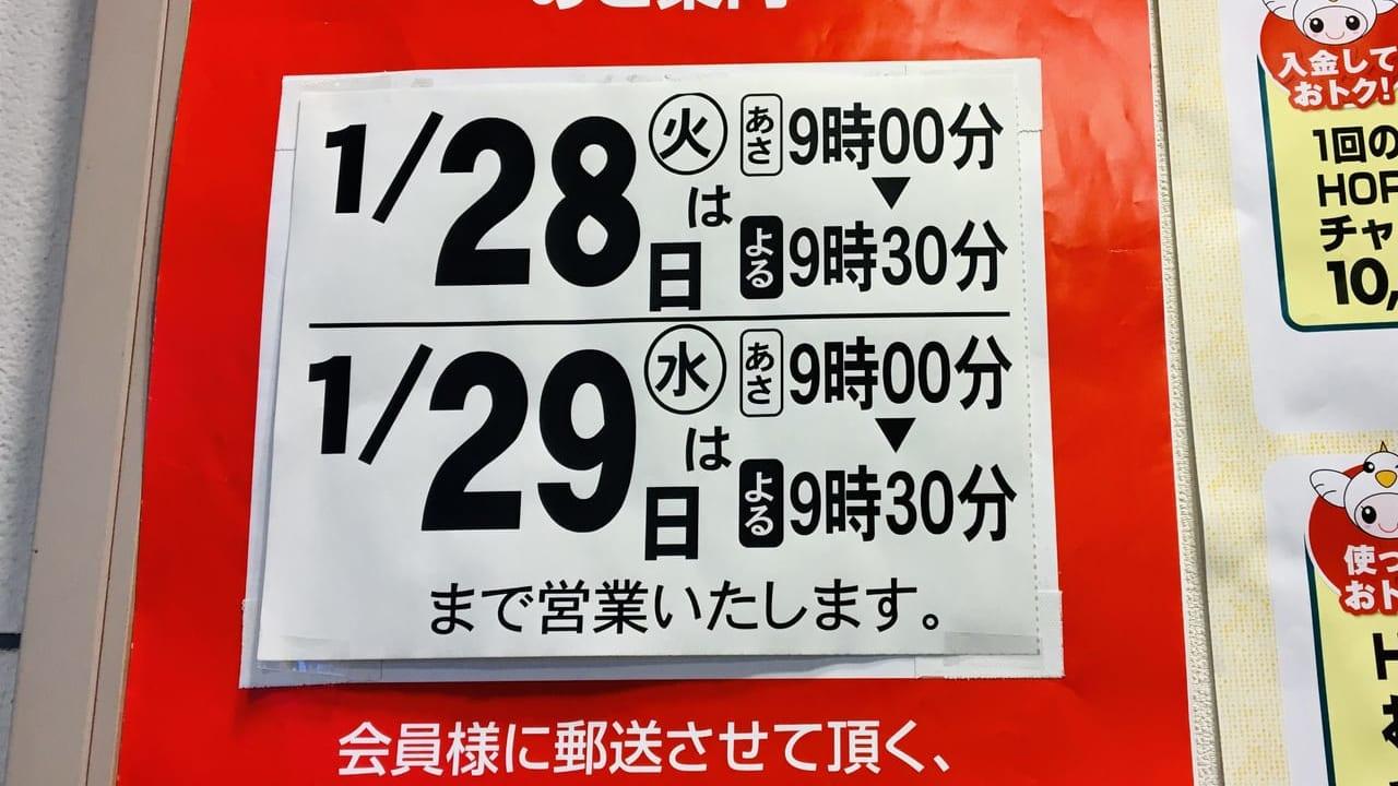 tokushokai