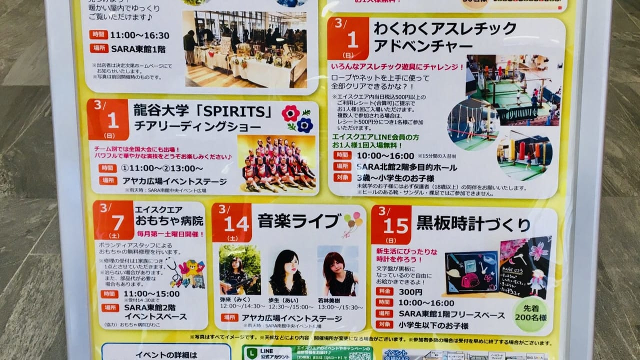 3gatsu event