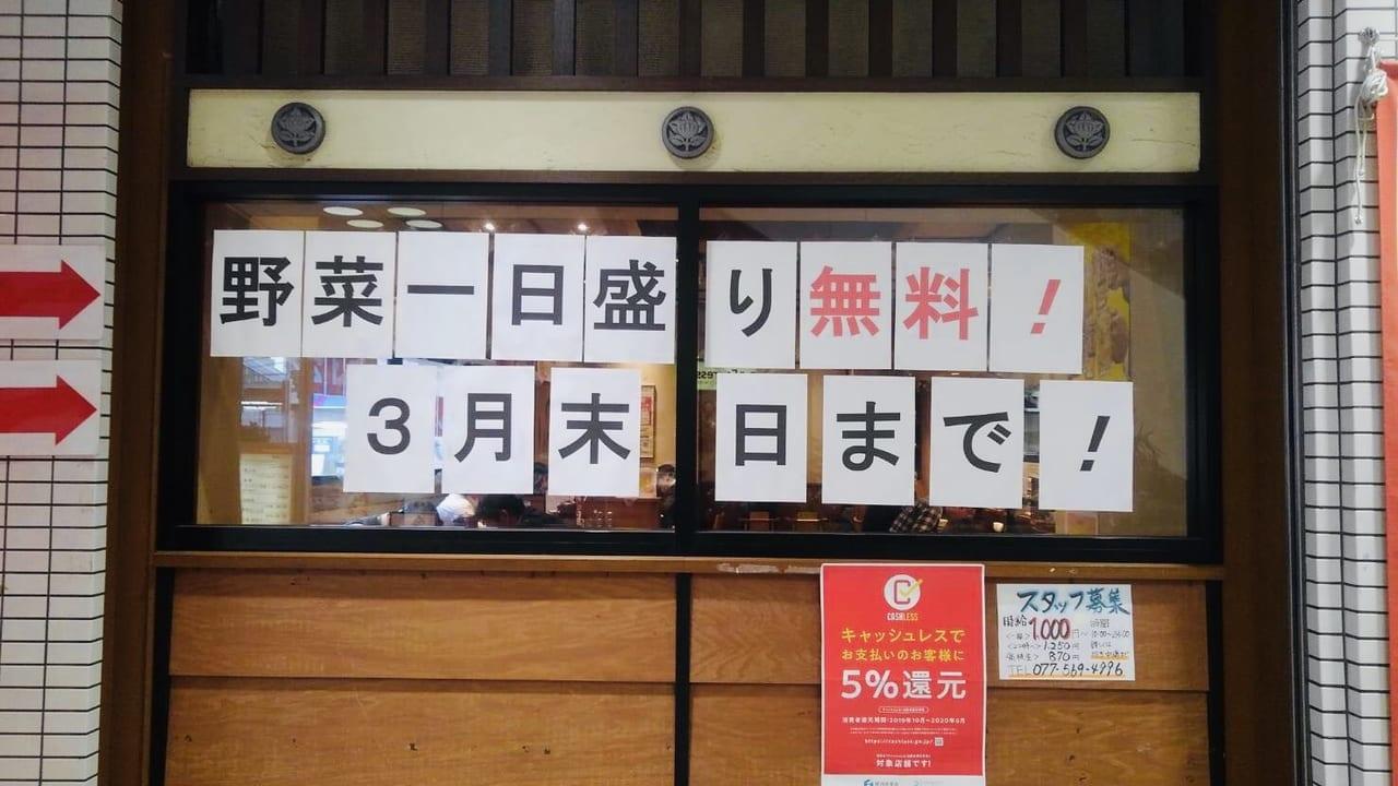 ichinichimori
