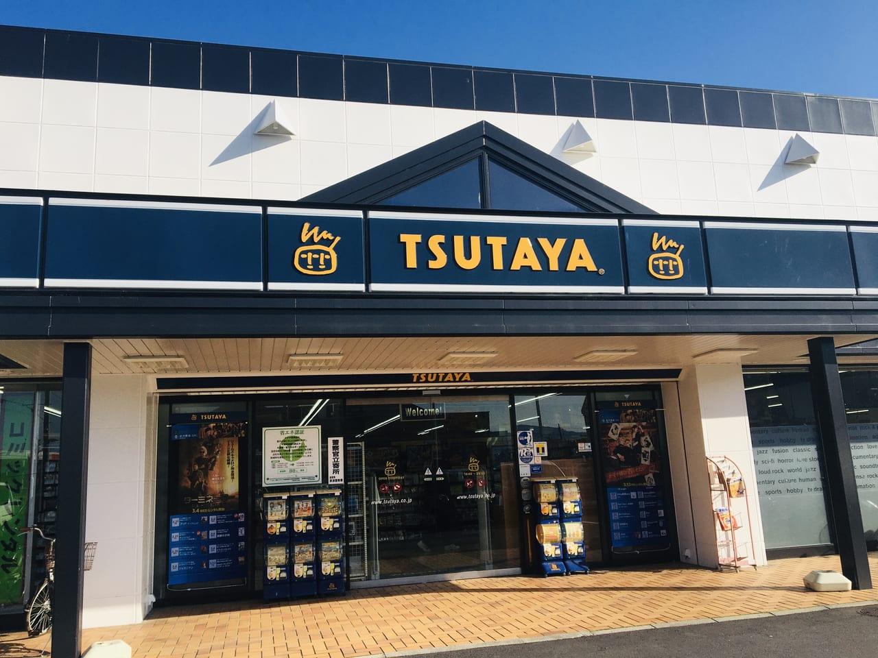 tsutaya2