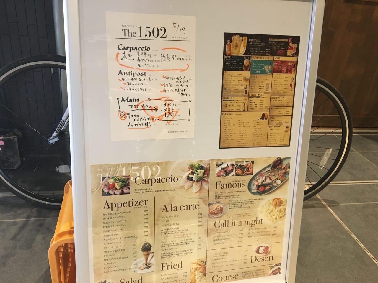 1502 menu