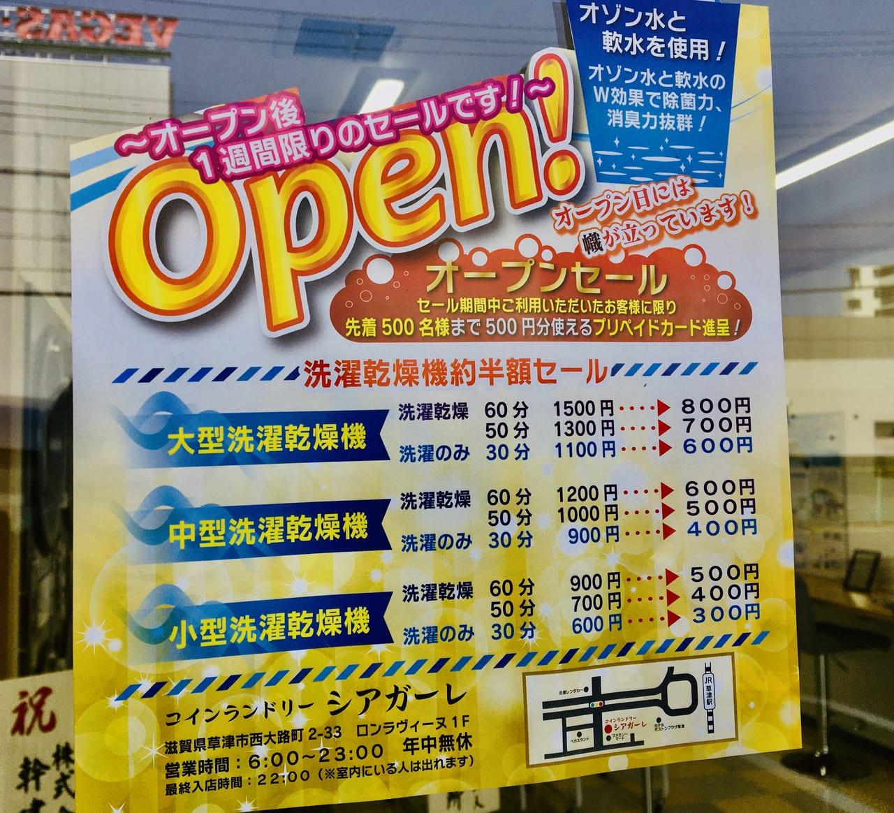 shiagare open