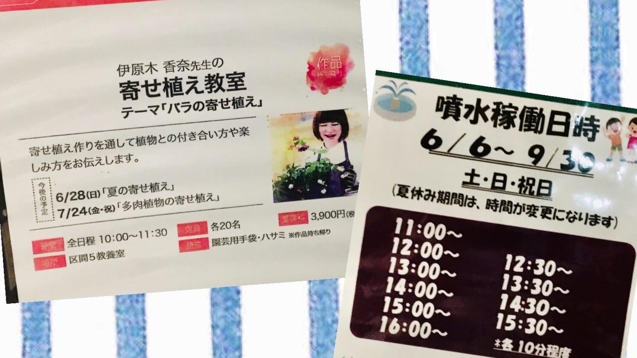 event funsui
