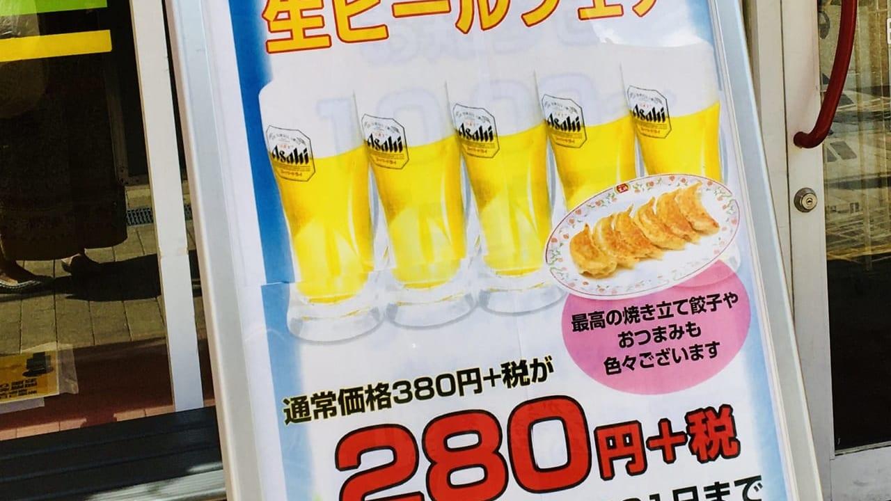 beer fair