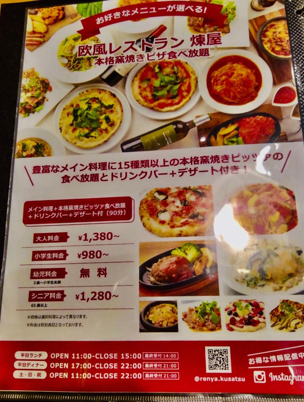 order renya1