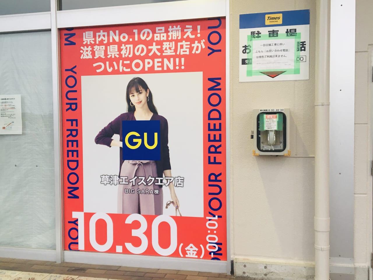 gu 10.30 2