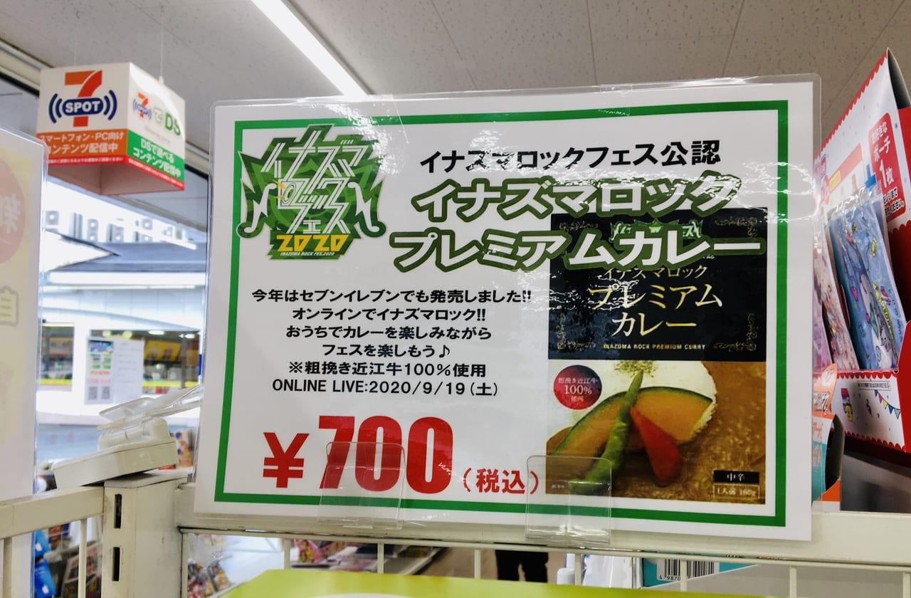 inazuma curry2