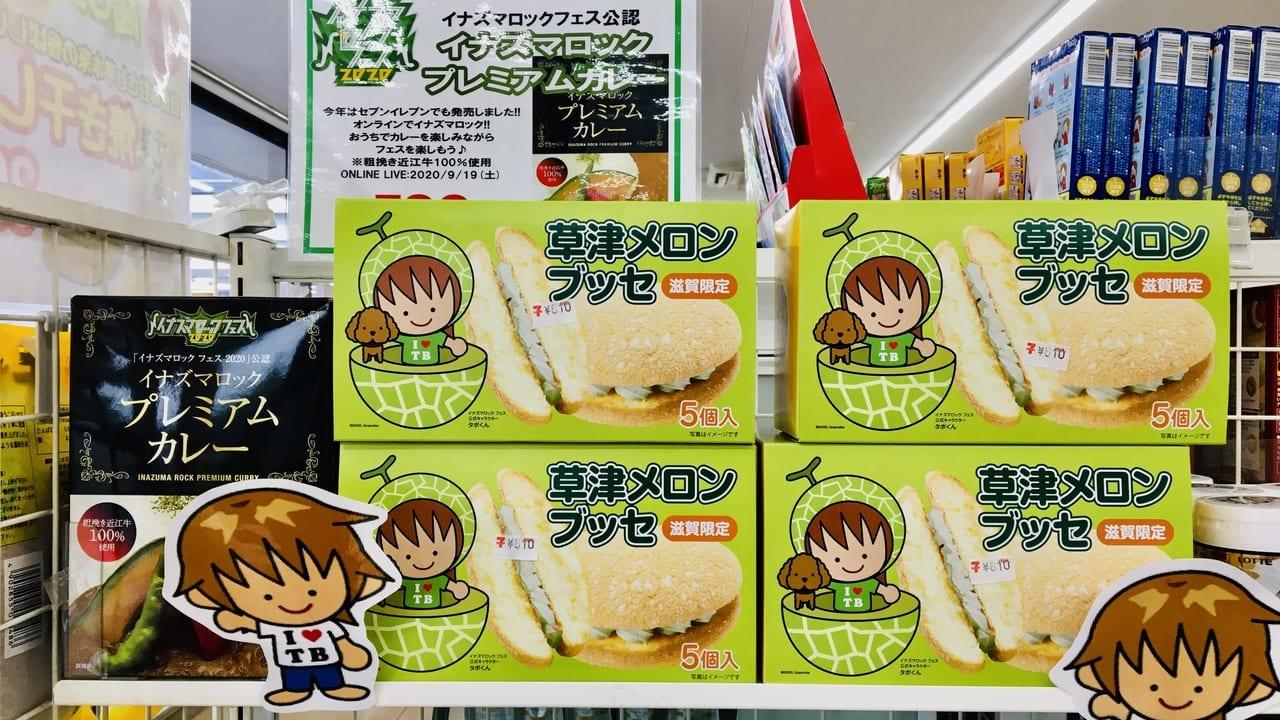 inazuma curry1