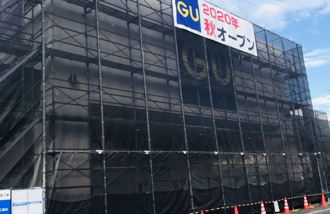 gu new open