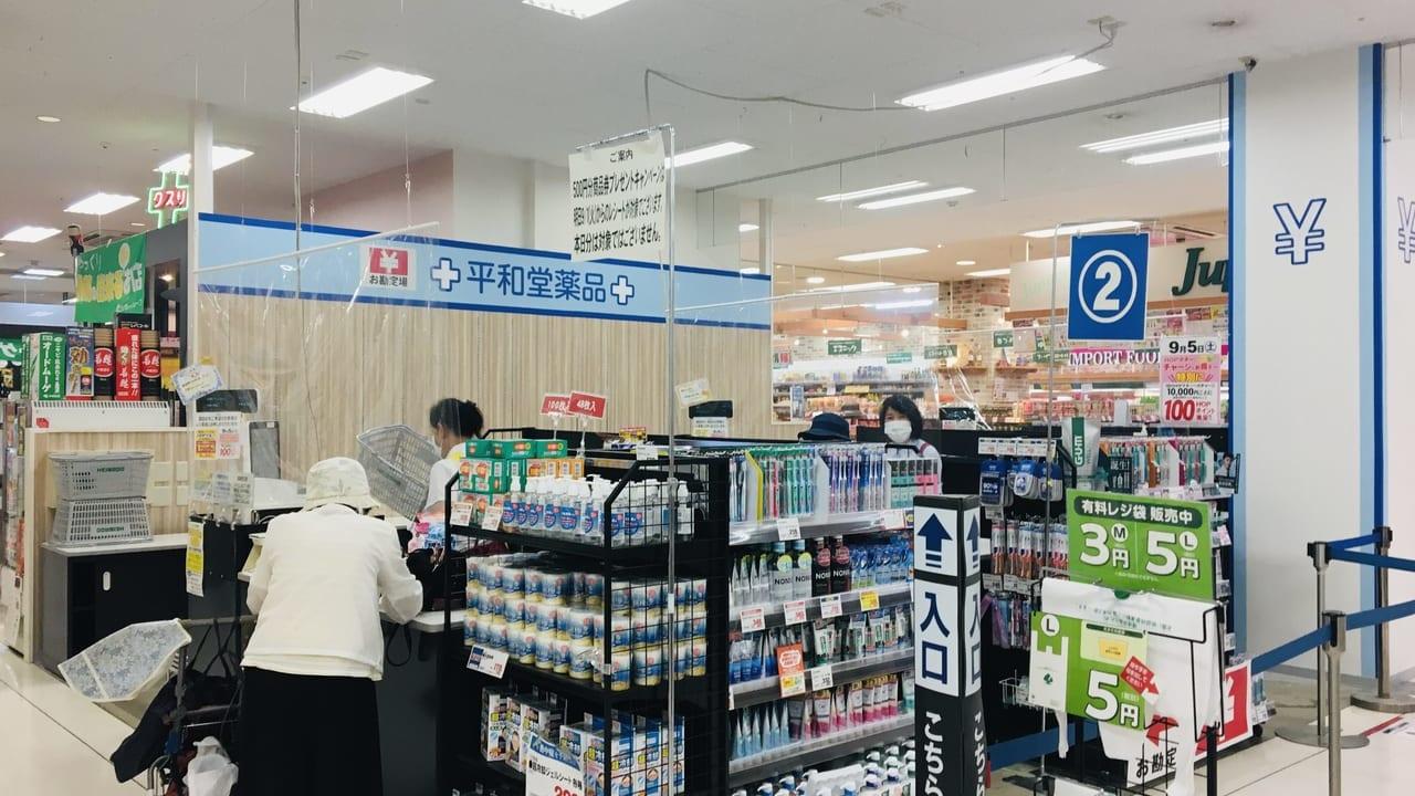 heiwado yakuhin