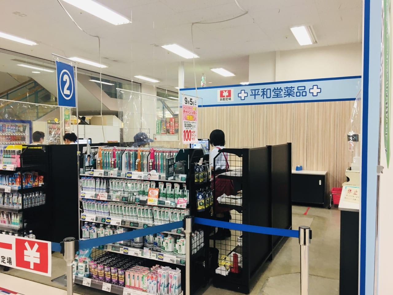 heiwado yakuhin2