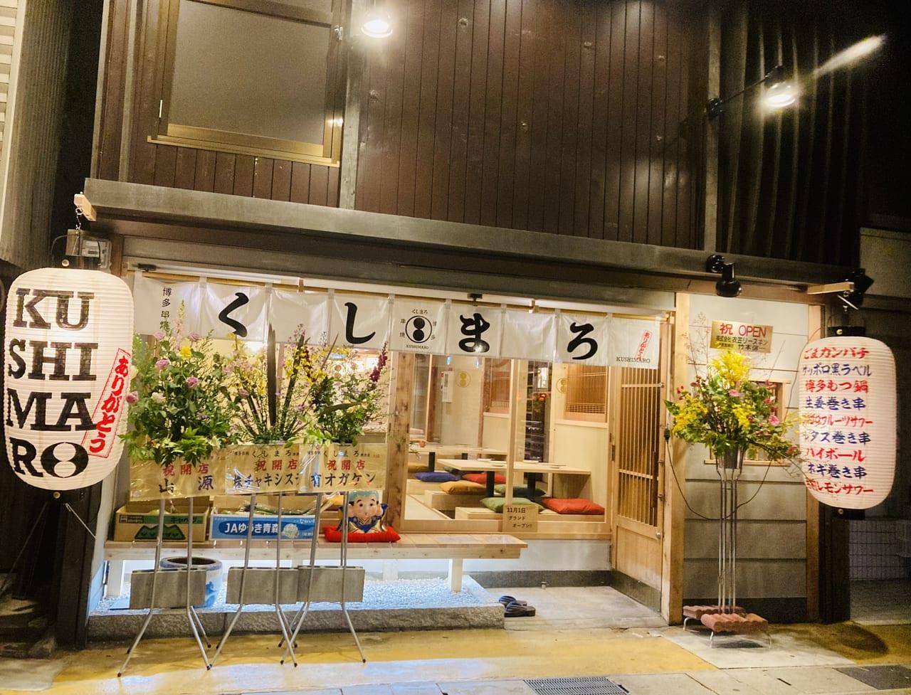 kushimaro open