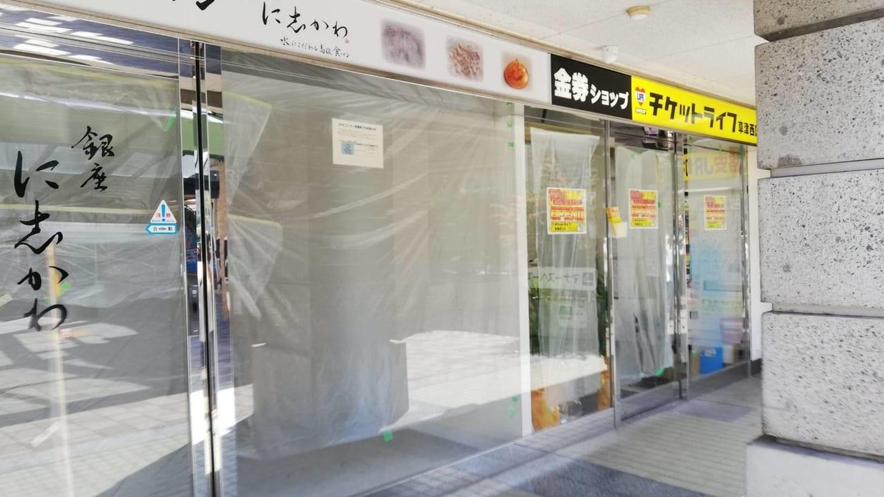 nishikawa ticket