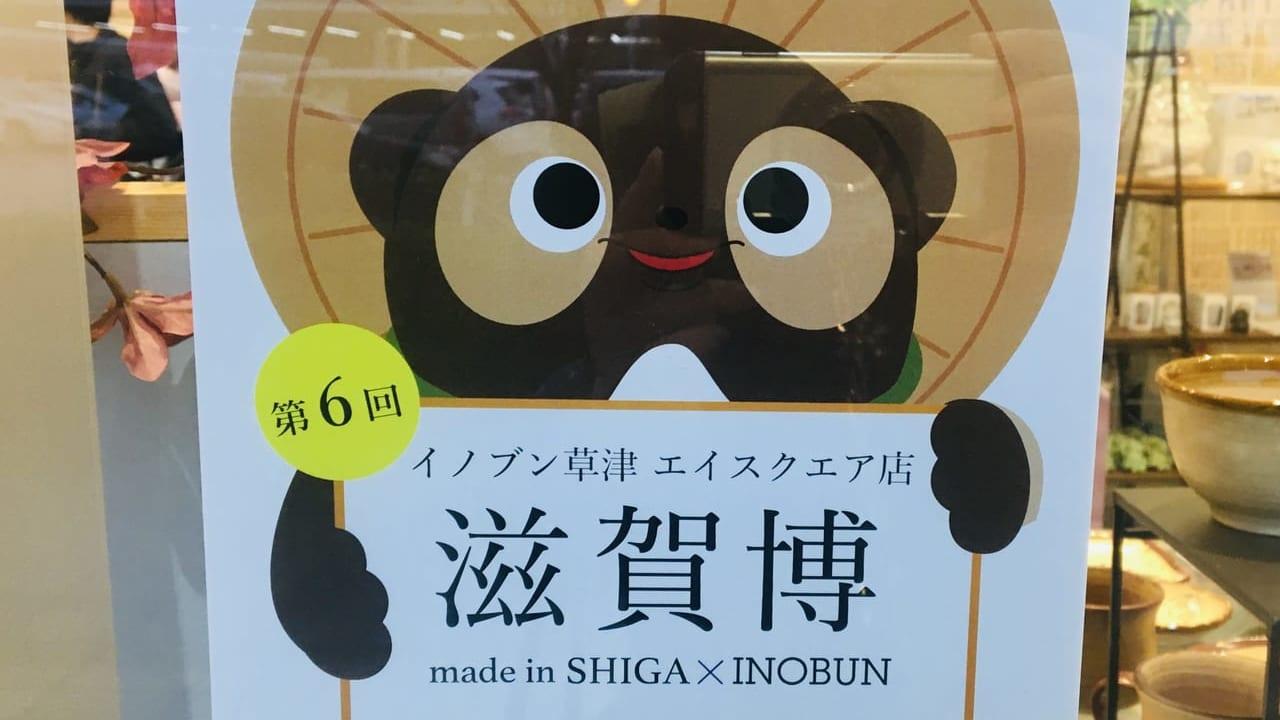 shigahaku