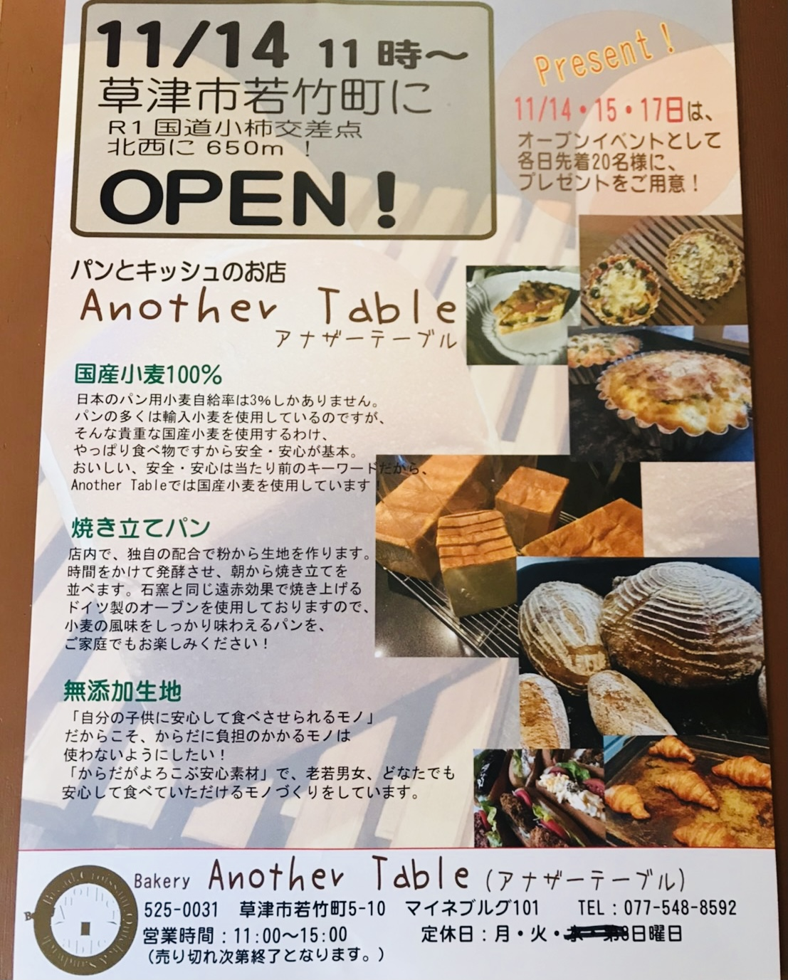 Another open