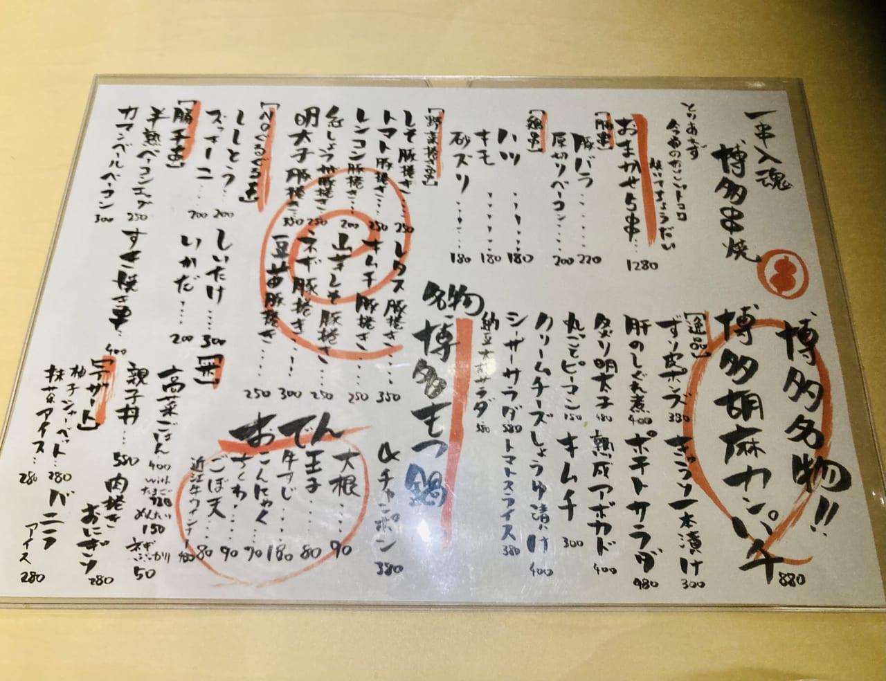 kushimaro menu