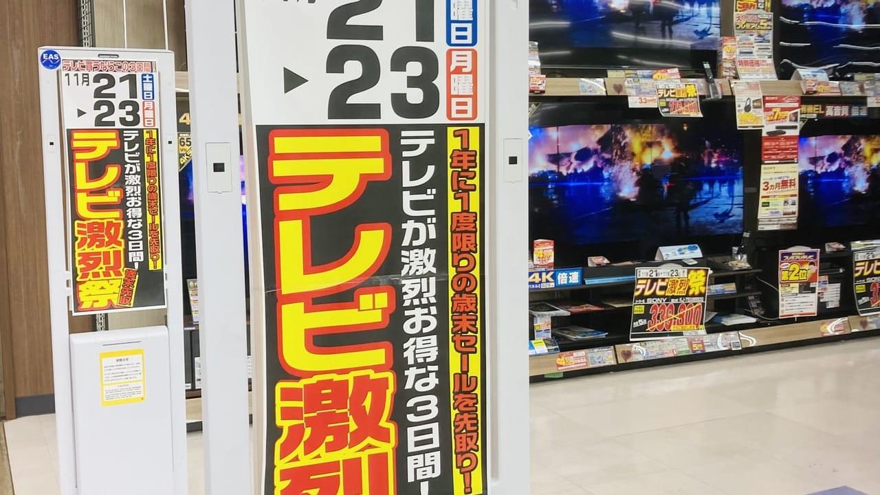 Joshin TV2