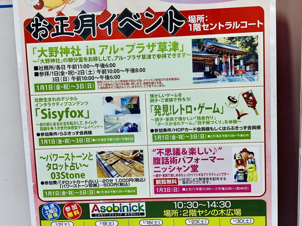 shogatsu event