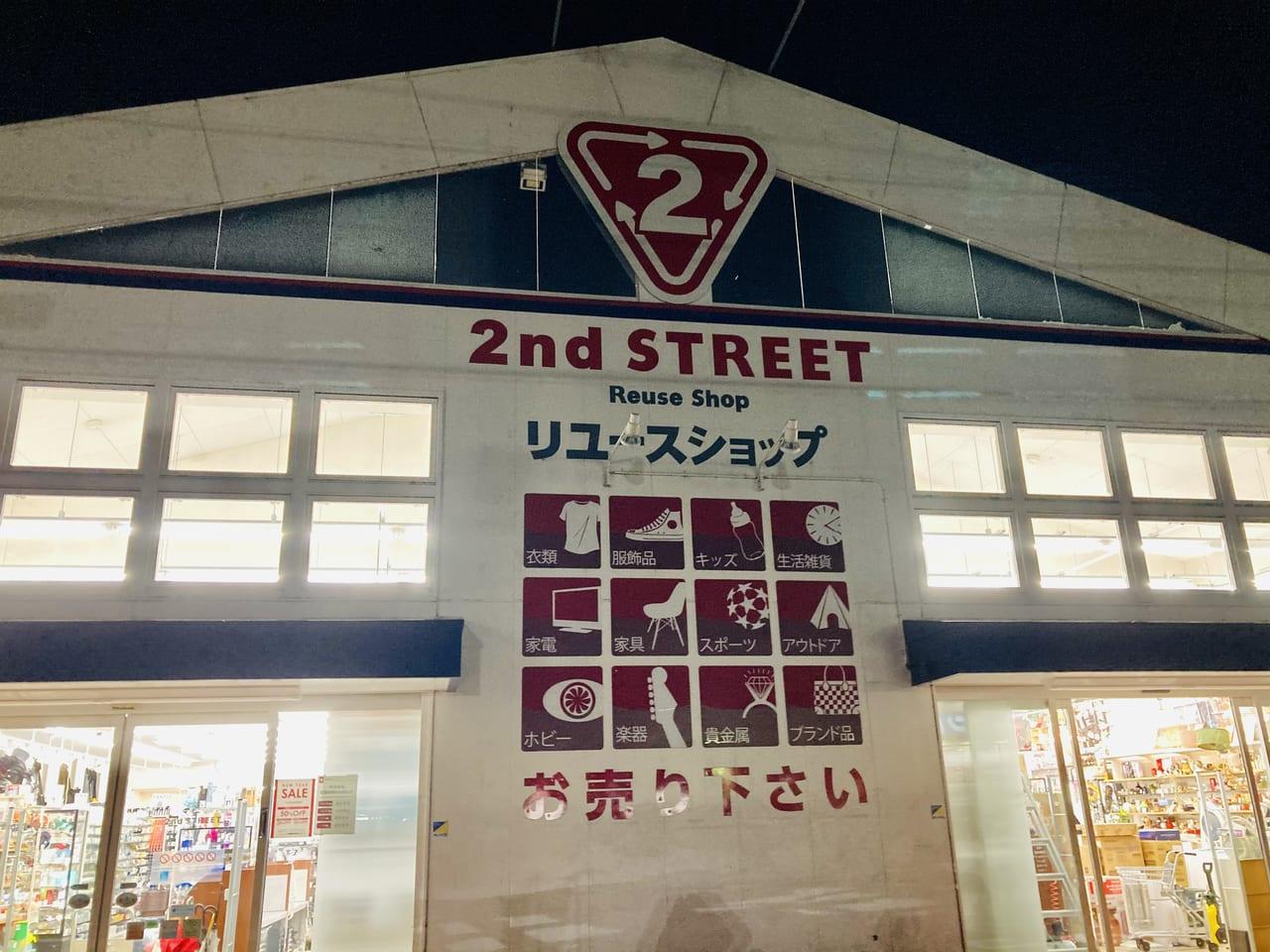 2nd kusatsu