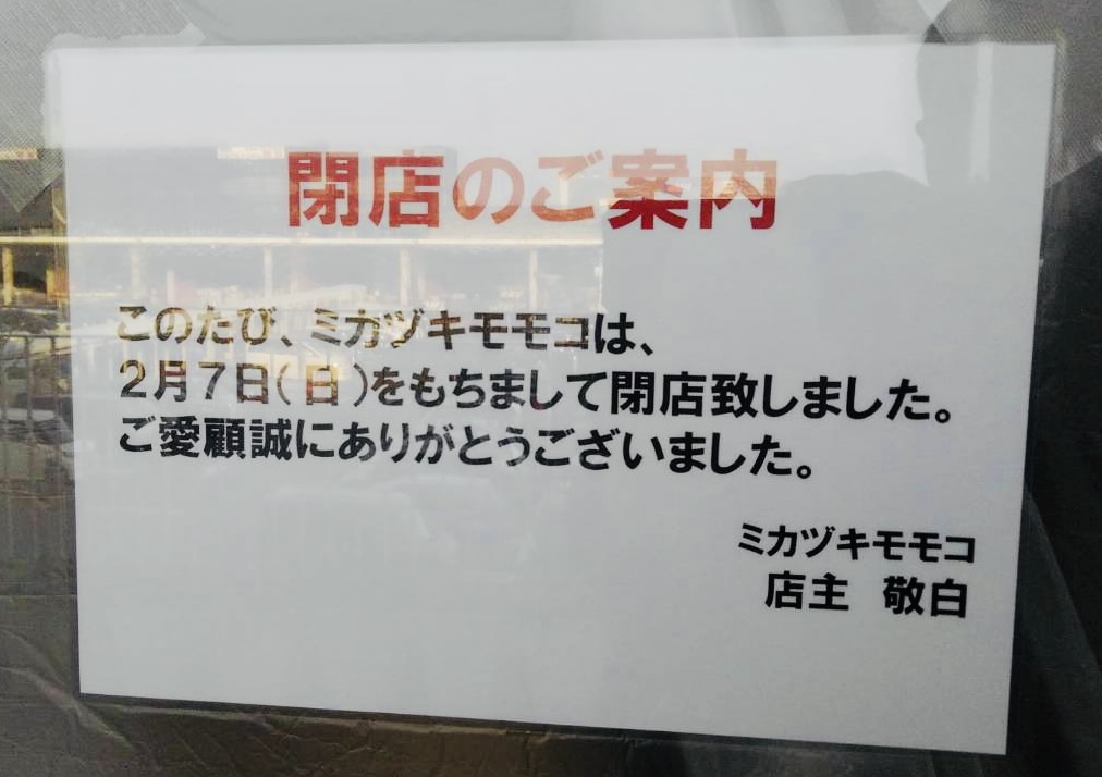 mikadukimomoko2