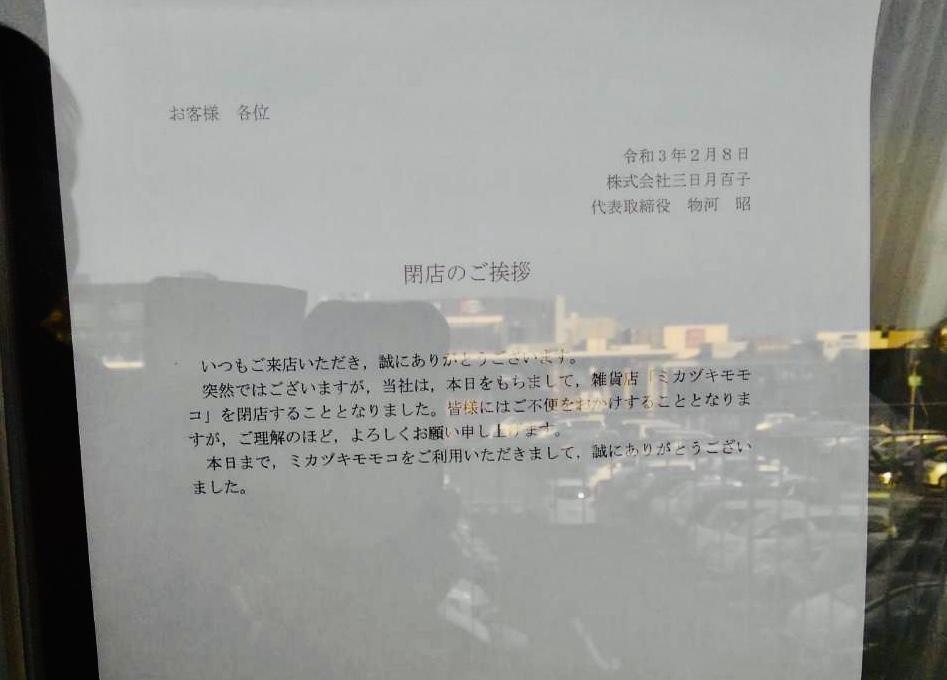 mikadukimomoko3