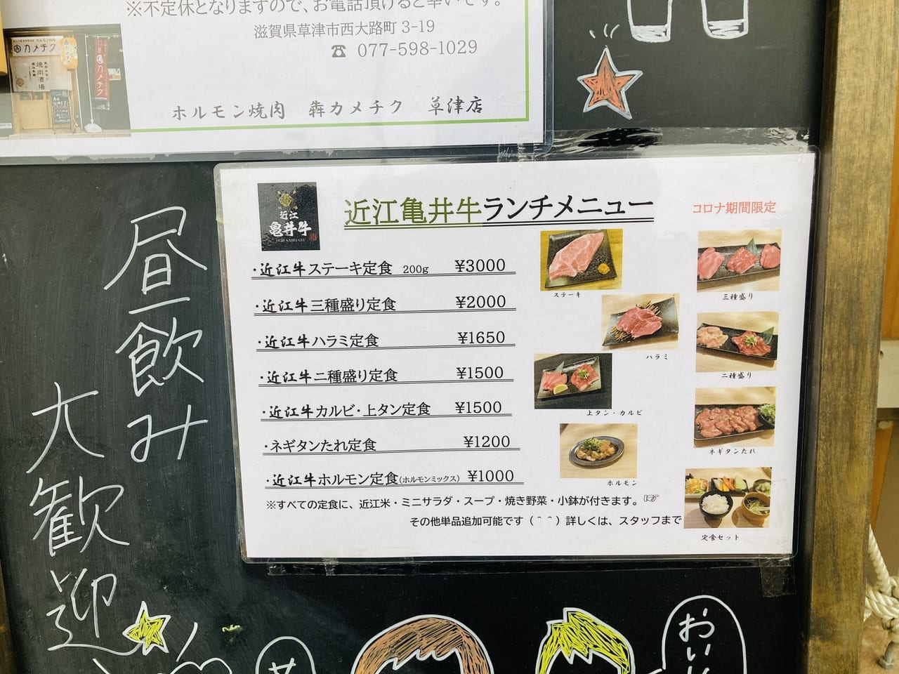 kamechiku menu