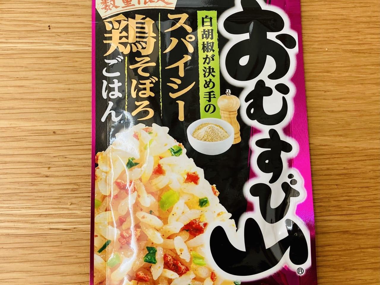 omusubiyama