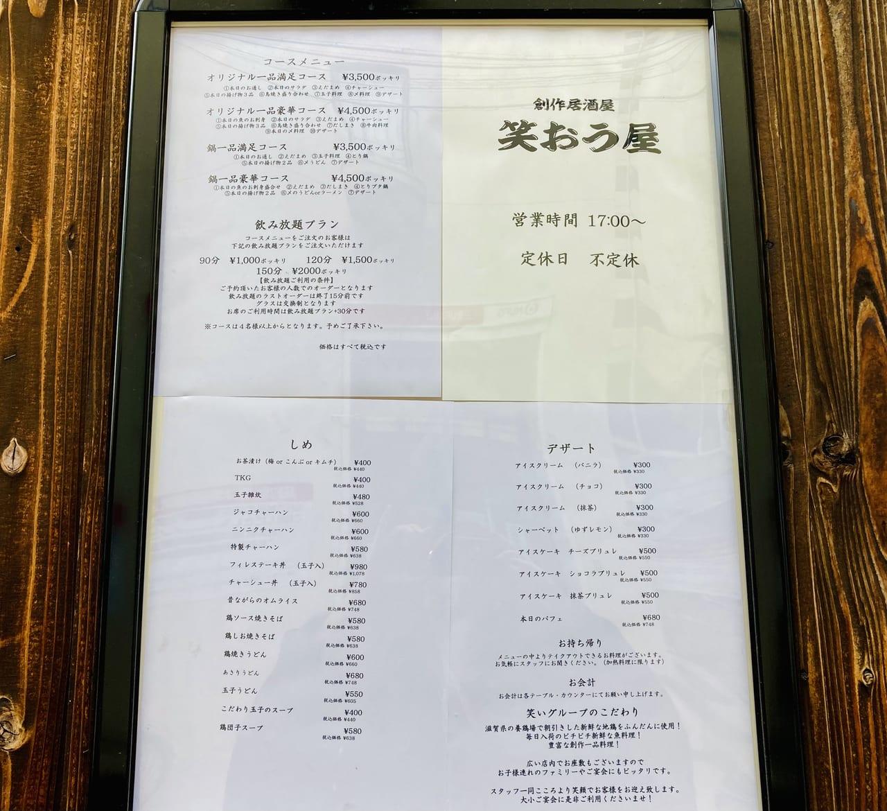 wara menu