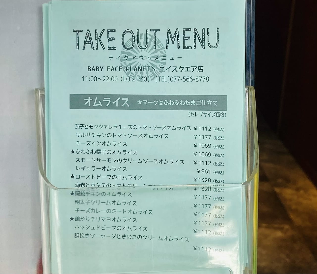 baby take out2