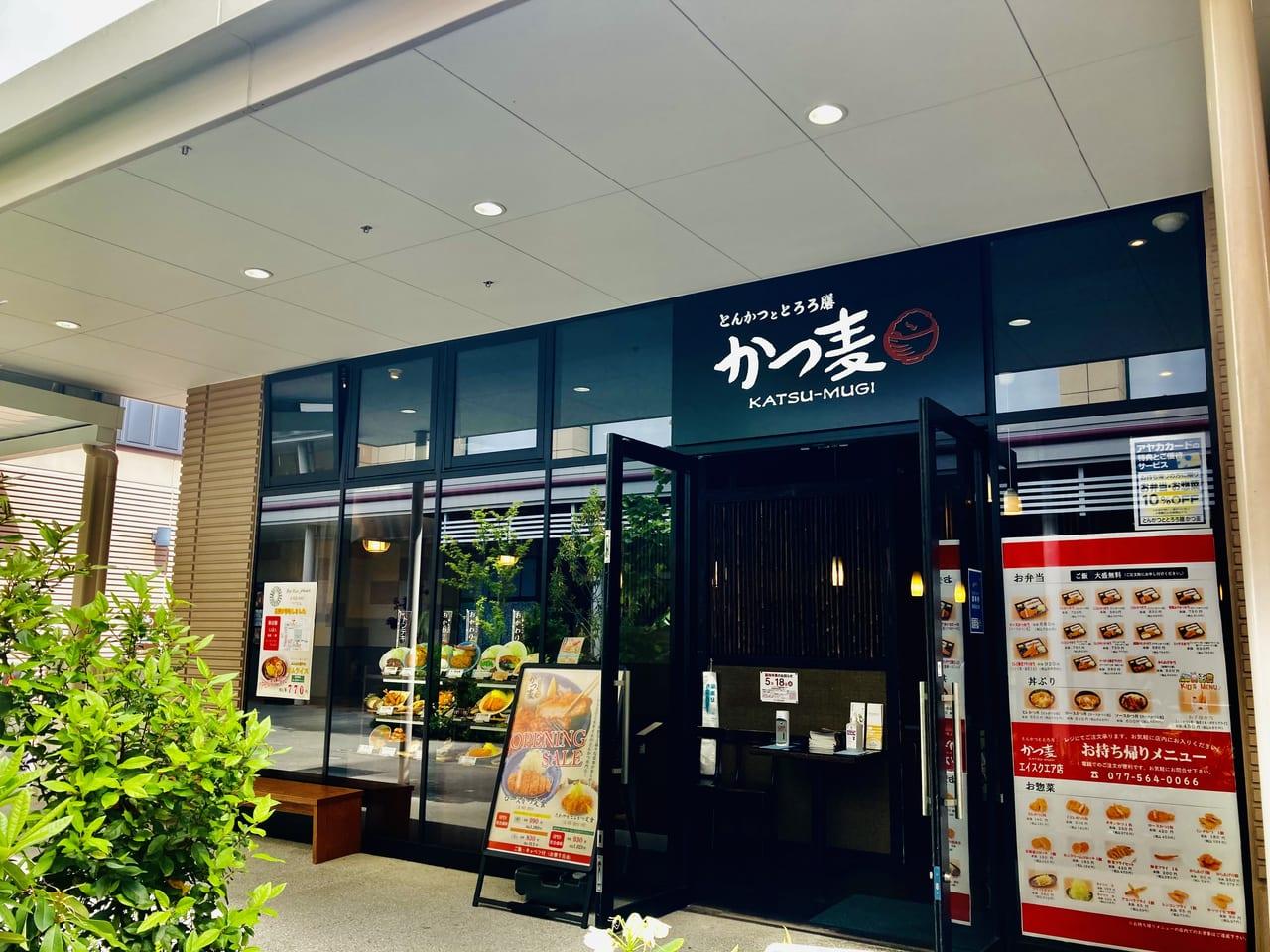 katsumugi2