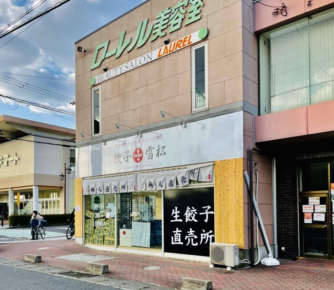 yukimatsu2