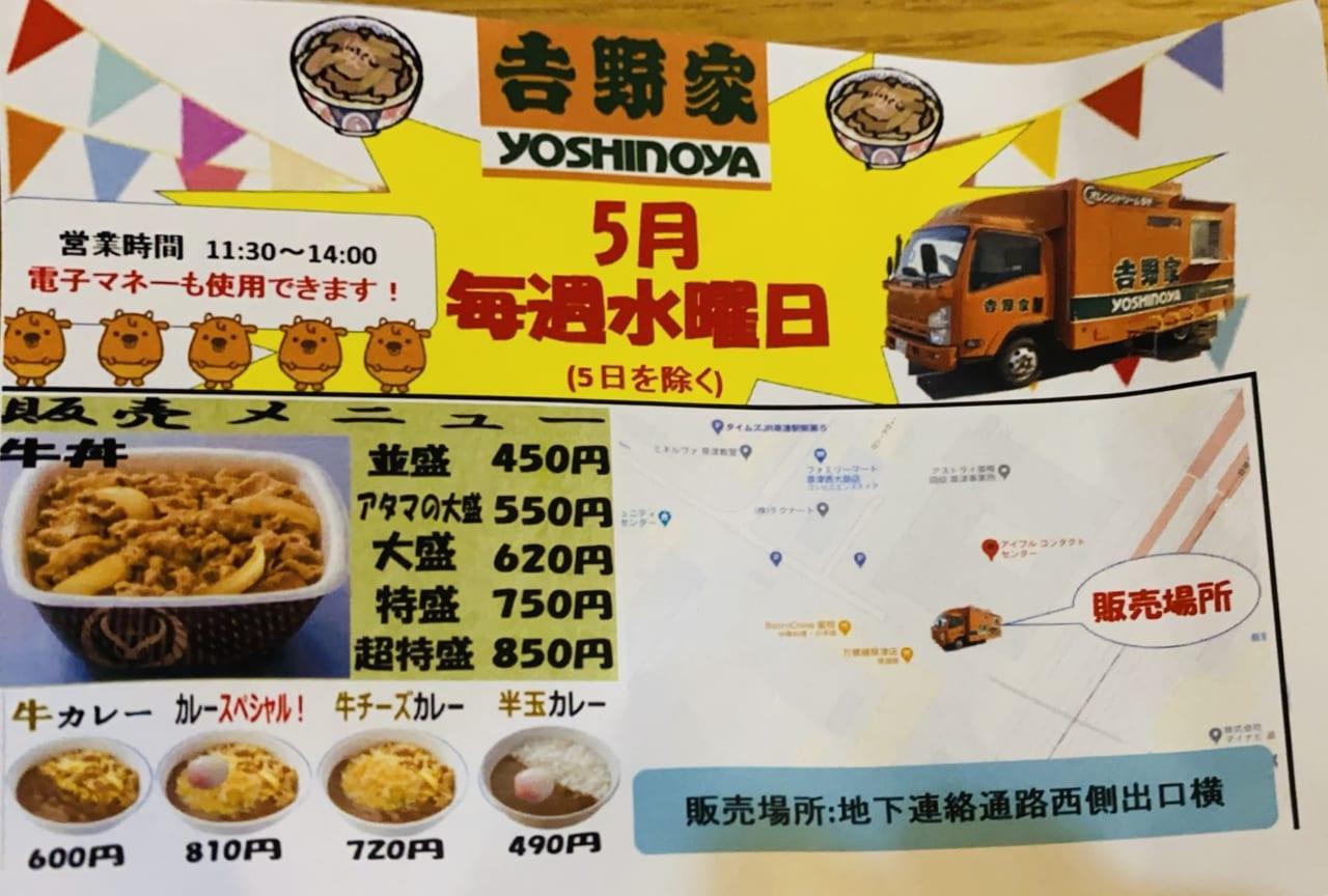 yoshinoya6