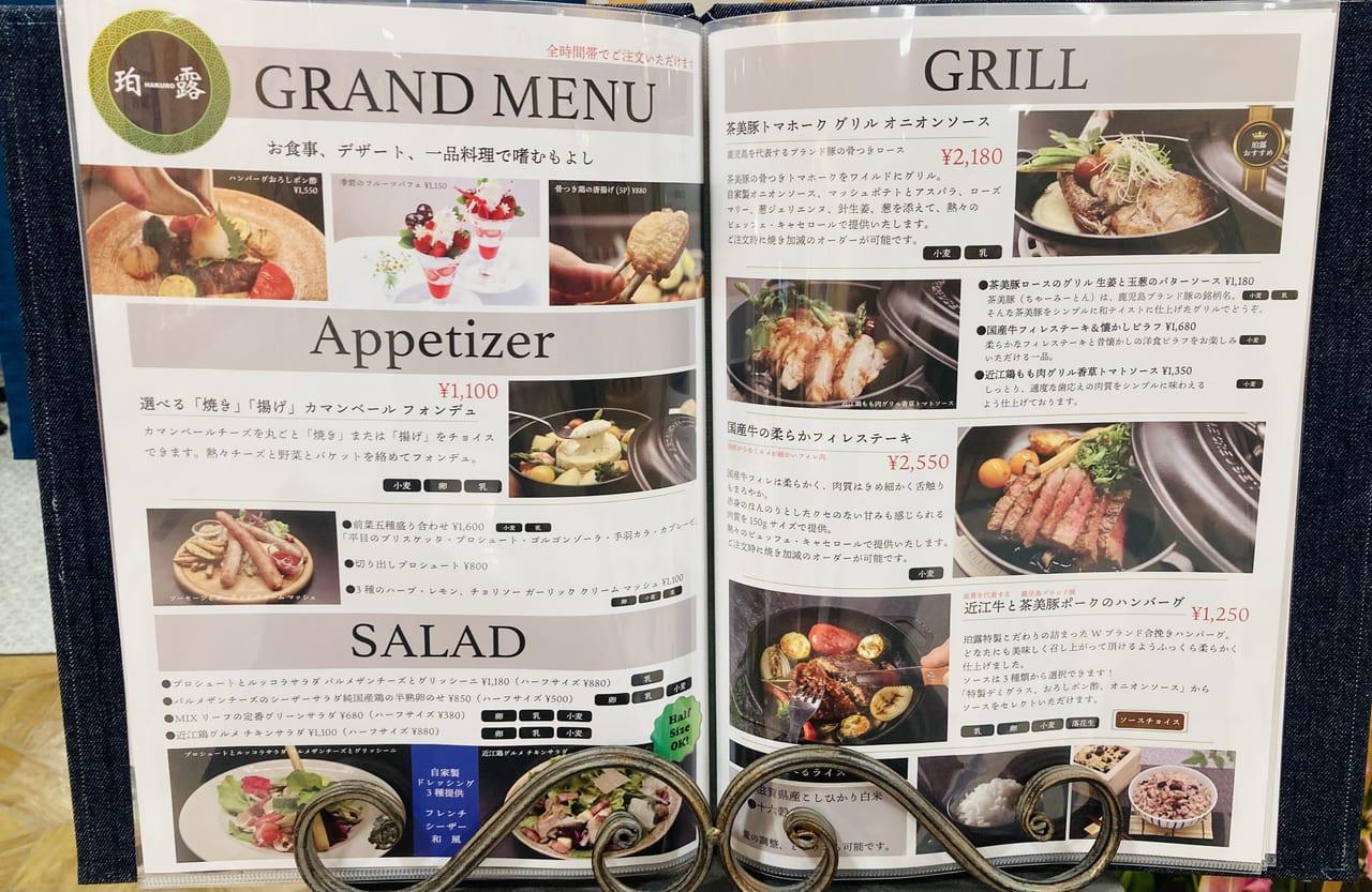 hakuro menu1