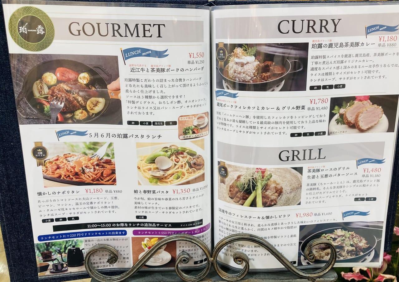 hakuro menu2