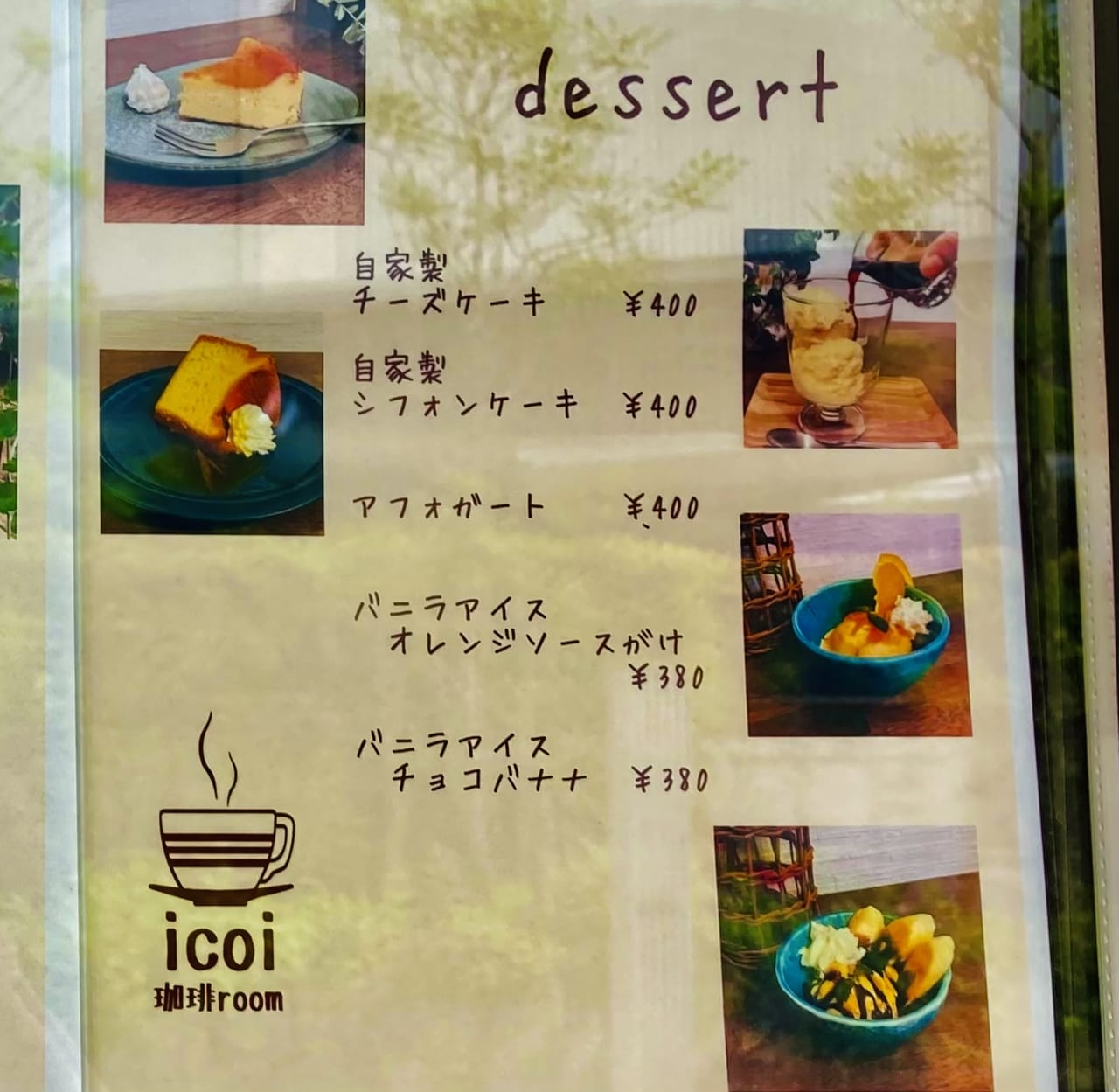 icoi sweets